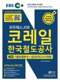 코레일 한국철도공사 NCS 기출유형분석+실전모의고사 5회분(2019)