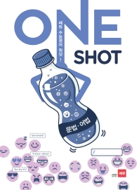 수능 영어 원샷(ONE SHOT): 문법 어법(쎄듀)