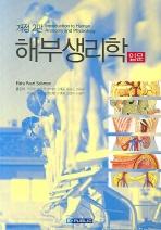 해부생리학 (입문)(개정2판)(개정판 2판)