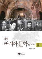 러시아문학 텍스트. 2(파워)