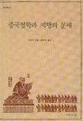 중국철학과 지행의 문제(연구총서 9)