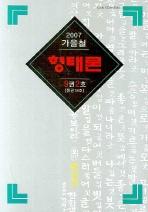 형태론 (2007 가을철)(9권 2호)