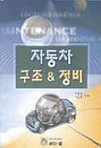 자동차 구조 & 정비(2010 최신판)