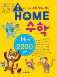 홈수학 H단계 2200문제