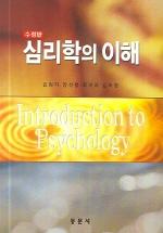 심리학의 이해(수정판)
