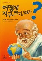 어떻게 지구의 크기를 쟀을까(주니언스 2)(양장본 HardCover)
