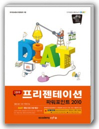 DIAT 프리젠테이션 파워포인트 2010(2019)(이공자)