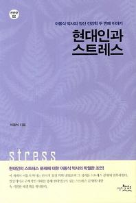 현대인과 스트레스(재판)(전단향 2)