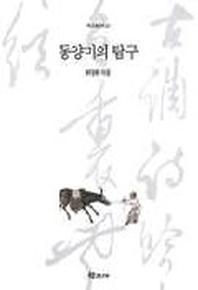 동양미의 탐구(학고재 신서 23)