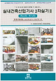 실내건축산업기사 2차 실기. 2(제43회~제76회)