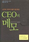CEO의 메모  (시간과 아이디어를 생산하는)