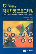 C++로 배우는 객체지향 프로그래밍