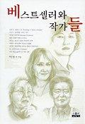 베스트셀러와 작가들(시사인물사전 15)