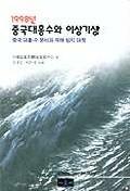 1998년 중국대홍수와 이상기상