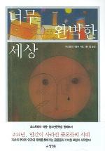 너무 완벽한 세상 ▼/양철북[1-460050] 도서관용