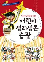 어린이 정리정돈 습관(자기주도학습을 위한)(어린이를 위한 성공의 비밀 3)