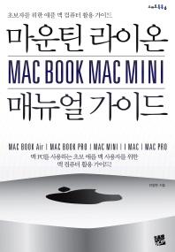 마운틴 라이온 맥북 맥미니(MAC BOOK MAC MINI) 매뉴얼 가이드