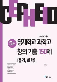 영재학교 과학고 창의 기출 150제(물리, 화학)(세페이드 5F)