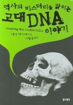 고대 DNA 이야기(역사의 미스터리를 밝히는)