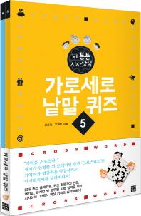 가로세로 낱말 퀴즈 세트(5-6권)
