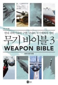 무기 바이블. 3(BEMIL총서 2)
