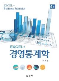 경영통계학(Excel+)(4판)(CD 1장 포함)