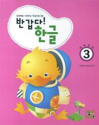 반갑다 한글(입학준비). 3