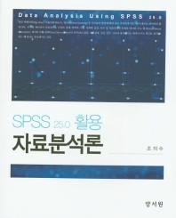 SPSS 25.0 활용 자료분석론