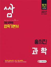 홍희진 과학 9급 공무원 압축기본서(2017)(쌈)