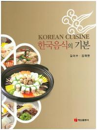 한국음식의 기본