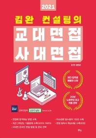 김완 컨설팅의 교대면접 사대면접(2021)