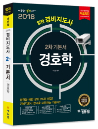 경호학(경비지도사 2차 기본서)(2018)(에듀윌)