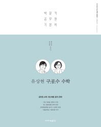 유상현 구공수 수학(2019)(전2권)