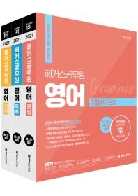 해커스공무원 영어 기본서 세트(2021)(개정판)(전3권)