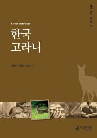 한국 고라니(NIE Eco Guide 1)