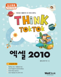엑셀 2010(씽크톡톡)