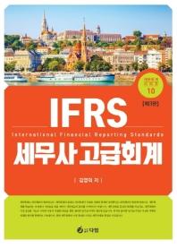 IFRS 세무사 고급회계(3판)(재무회계 시리즈 7)