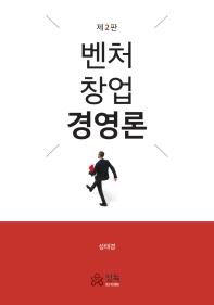 벤처 창업 경영론(2판)