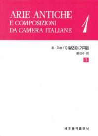 이탈리아 가곡집 1:중.저성