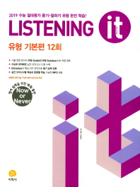Listening it 유형 기본편 12회(2019)(CD1장포함)