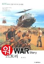 워 스토리(WAR STORY)
