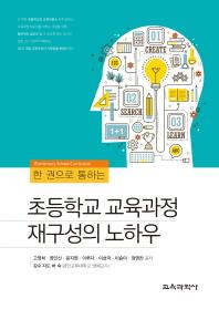 초등학교 교육과정 재구성의 노하우(한 권으로 통하는)
