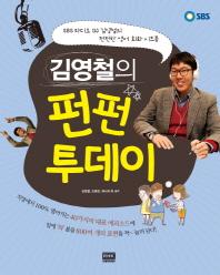 김영철의 펀펀 투데이(MP3CD1장포함)