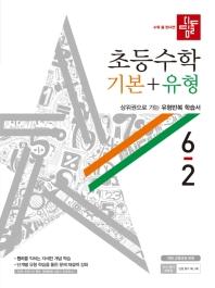 초등 수학 6-2 기본+유형(2020)