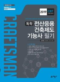 전산응용 건축제도 기능사 필기(2019)(독학)