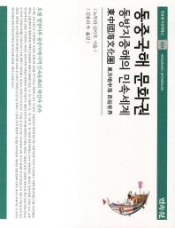 동중국해 문화권: 동방지중해의 민속세계(민속원 아르케북스 24)(양장본 HardCover)