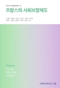 프랑스의 사회보장제도(주요국 사회보장제도 10)