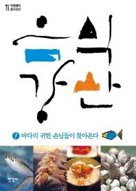 음식강산. 1: 바다의 귀한 손님들이 찾아온다