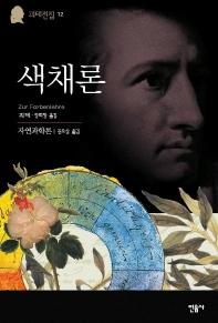 색채론(괴테전집 12) // 2015년판 10쇄
