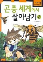 곤충세계에서 살아남기. 2(서바이벌 만화 과학상식 14)